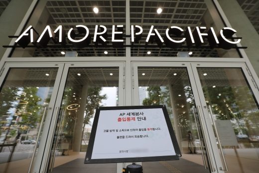아모레퍼시픽그룹 본사에서 신종 코로나바이러스 감염증(코로나19) 확진자가 나와 사옥이 폐쇄됐다. /사진=뉴스1