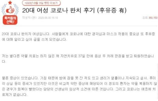 """""""후유증 힘들어 회사 그만뒀다""""… 코로나 완치 20대 女 '눈물 고백'"""