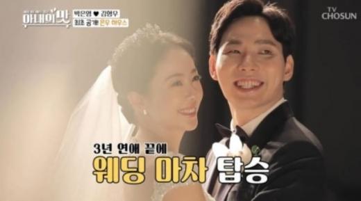 박은영 전 KBS 아나운서가 남편과의 신혼 일상을 공개했다. /사진=TV조선 방송캡처