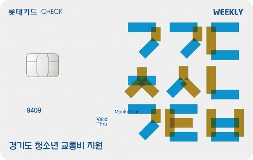 롯데카드가 경기도 청소년 교통비 지원전용 카드 '위클리(Weekly) 체크카드'를 출시했다./사진=롯데카드