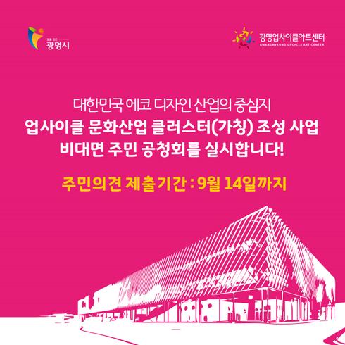 광명시 '업사이클 문화산업 클러스터 조성' 주민 공청회 홍보물. / 사진제공=광명시