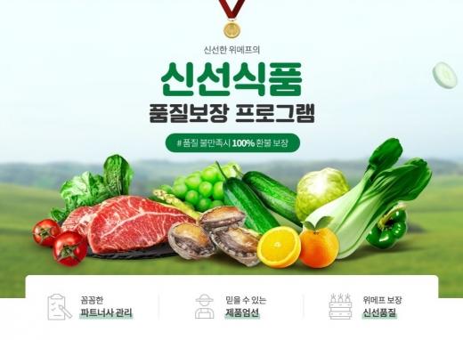 위메프는 '신선식품 품질보장 프로그램' 보장 범위를 농·축·수산물 등 전체 신선식품으로 확대한다. /사진=위메프