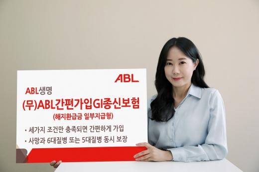 ABL생명, 해지환급금 일부지급형 '간편가입GI종신보험' 출시