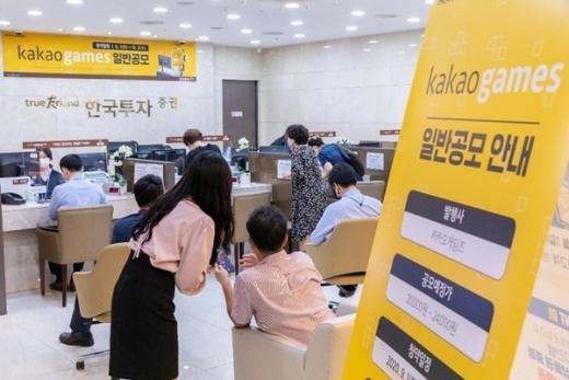 투자자들이 2일 서울 영등포구 여의도 한국투자증권 본사 영업부에서 카카오게임즈 공모주 청약을 기다리고 있다./사진=한국투자증권