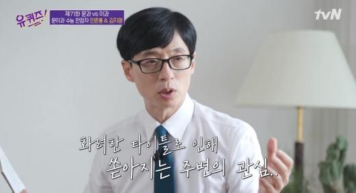 유재석이 '유 퀴즈 온 더 블럭'에서 수능 만점자에게 목표 설정에 대해 조언했다. /사진=tvN 캡처