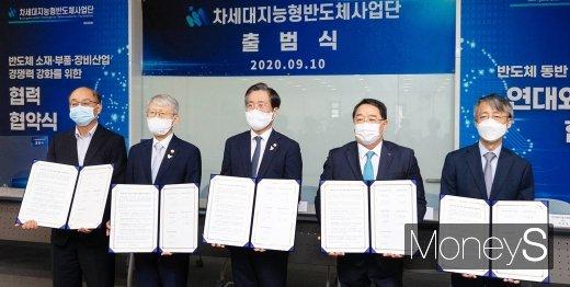 [머니S포토] 반도체 소부장 경쟁력 강화 위해 드림팀 출범