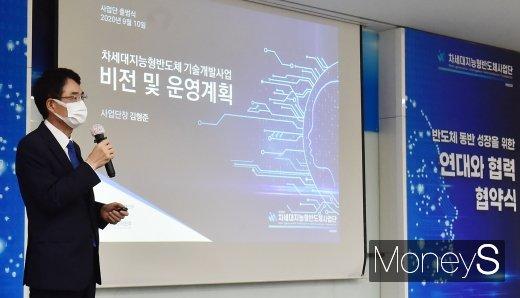 [머니S포토] 김형준 단장, 지능형 반도체 사업 관련 비전 발표