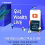 우리은행, 유튜브 부동산 세미나 '웰스 라이브' 개최