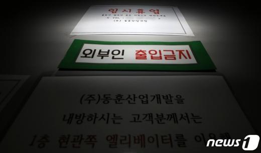 [사진] '수도권 산발적 집단감염' 폐쇄된 강남구 부동산업체