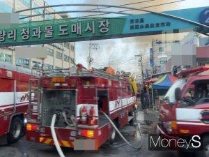 청량리 청과물시장 화재 '아수라장'… 재난문자 발송도