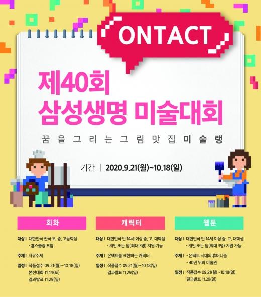 """""""그림 맛집, 바로 여기네""""… 삼성생명, 온택트 미술대회 개최"""