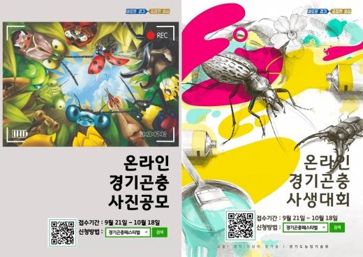온라인 곤충 사생대회·사진공모전 포스터. / 자료제공=경기도 농기원