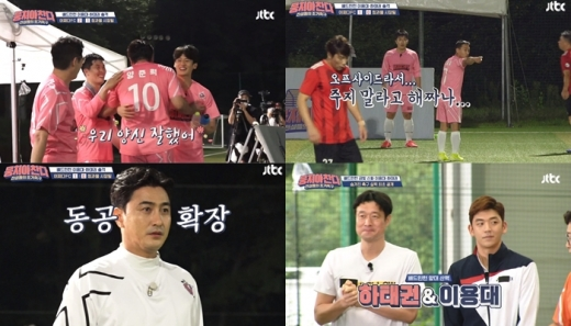 '뭉쳐야 찬다' 출연자들이 일요일 밤 축구 경기로 즐거움을 선사했다.