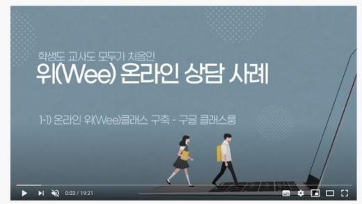 / '경기도교육청TV' 캡처.