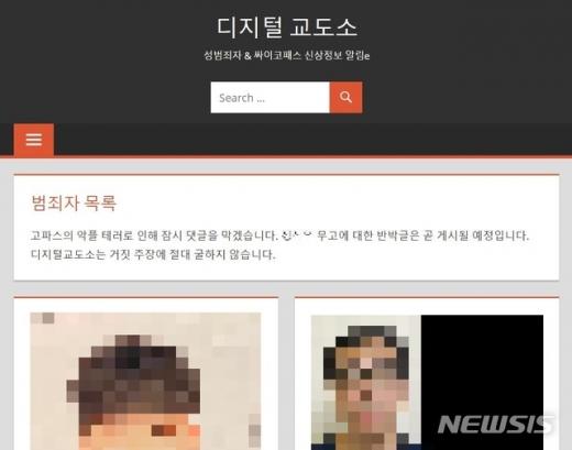 21일 경찰이 디지털교도소 운영진의 신상을 특정해 수사를 진행하고 있다고 밝혔다. 사진은 디지털교도소 홈페이지 모습이다. /사진=뉴시스