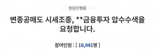 '신한불법공매도' 청와대 국민청원 등장한 까닭은?