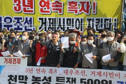 ▲대우조선 정문 앞에서 기자회견이 열리고 있다./사진=서진일 기자