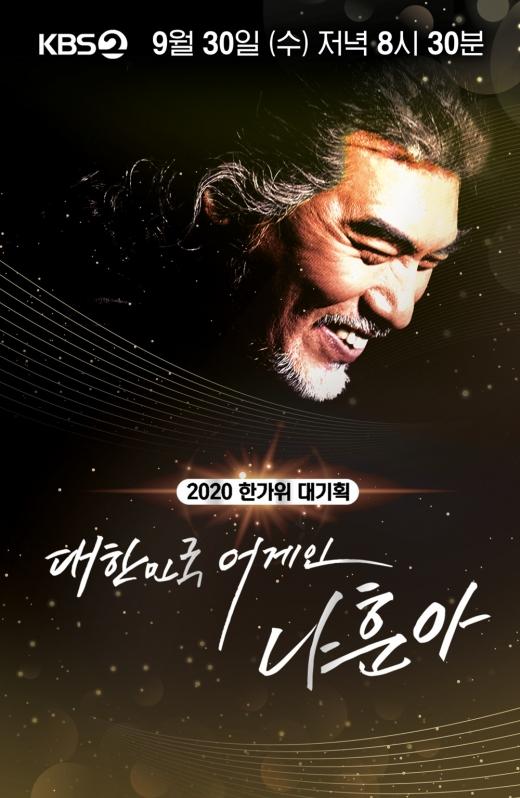 '대한민국 어게인 나훈아'가 다시보기 서비스를 제공하지 않는다고 예고했다. /사진=KBS 제공