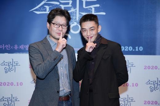 배우 유재명(왼쪽)과 유아인이 영화 '소리도 없이'로 범죄 영화의 새 지평을 연다고 예고했다. /사진=㈜에이스메이커무비웍스 제공