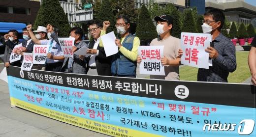 [사진] 익산 장점마을 주민들, 피해 대책 촉구 기자회견