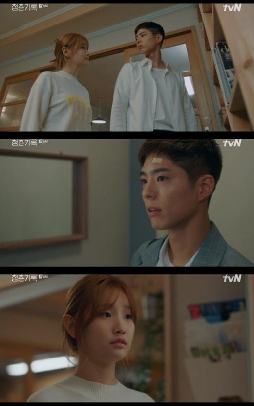tvN '청춘기록' © 뉴스1