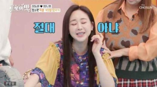 배우 함소원이 남편 진화와의 불화설에 대해 직접 해명했다. /사진=TV조선 '아내의 맛' 방송화면 캡처