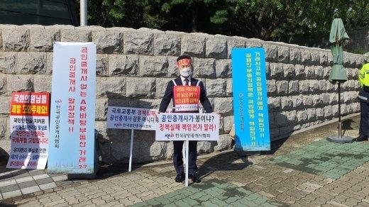 공인중개사들이 '생존권 사수' 외치는 이유는?