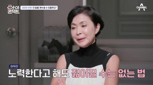 배우 신이가 '아이콘택트'에서 금보라(사진)에게 고민을 상담했다. /사진=채널A 캡처