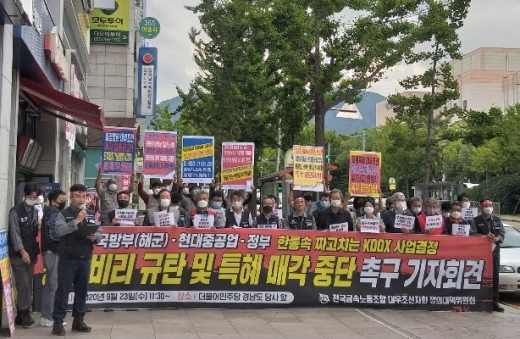 ▲대우조선 노동자들이 민주당 경남도당 앞에서 집회를 열고 있다./사진=대우조선노조