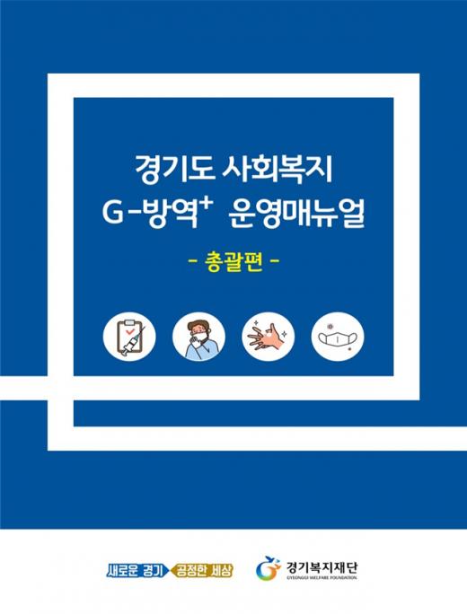 '사회복지 G – 방역⁺ 운영 매뉴얼' 총괄편 표지. / 사진제공=경기도