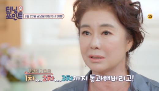 김청이 '터닝포인트'에 출연해 과거 아픔을 전했다. /사진=JTBC 캡처