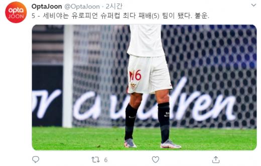 세비야는 25일(한국시간) 열린 UEFA 슈퍼컵에서 바이에른 뮌헨에게 패하며 해당 대회 역대 최다패배팀이 됐다. /사진=옵타 트위터 캡처