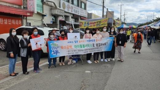 연천군(군수 김광철)은 지난 23일~24일 건강가정다문화가족지원센터 및 여성단체협의회와 함께 아이돌봄지원사업 홍보 캠페인을 실시했다고 25일 밝혔다. / 사진제공=연천군