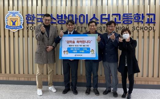 하이트진로는 지난 4월, 소방전문인력 양성에 앞장서고자 한국소방마이스터고에 물품을 지원했다/사진=하이트진로
