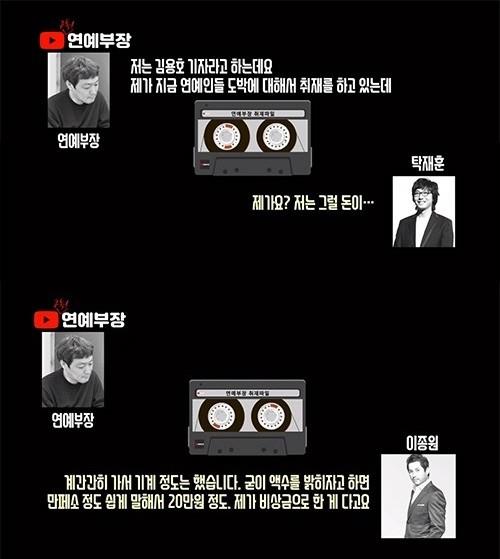 유튜버 김용호가 가수 탁재훈와 배우 변수미, 이종원, 승리 등의 해외 원정도박 의혹을 제기했다. /사진=유튜브 방송화면 캡처