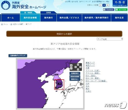 일본 외무성 감염증 위험 정보.. 빨간 상자 표시가 한국. © 뉴스1