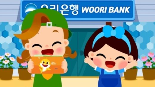 영유아 고객을 위한 우리은행의 금융교육 콘텐츠 핑크퐁 '용돈송'/사진-우리은행