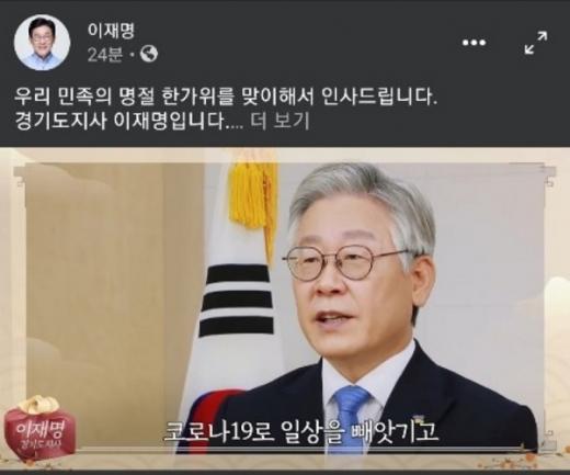 / 이재명 경기도지사 SNS 캡처.