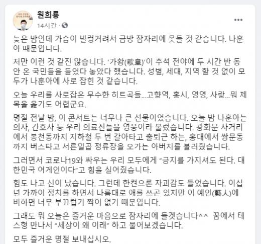 원희룡 제주지사가 1일 자신의 페이스북에 나훈아의 공연 시청 소감을 전했다. /사진=원 지사 페이스북 캡처