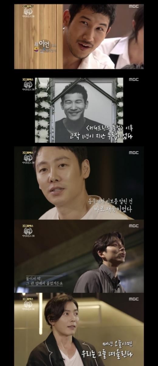 1일 방송된 MBC TV '청춘다큐 다시스물 - 커피프린스 편' /사진 = MBC