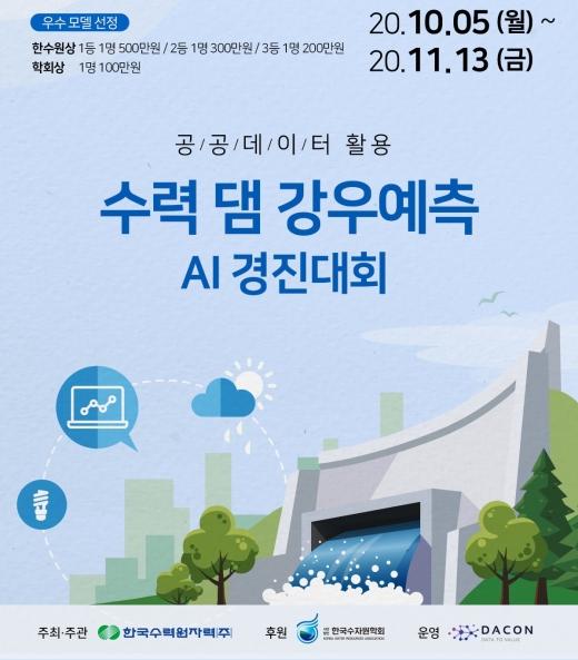 한국수력원자력 5일부터 11월13일까지 '공공데이터 활용 수력 댐 강우예측 AI 경진대회'를 개최한다./사진=한수원