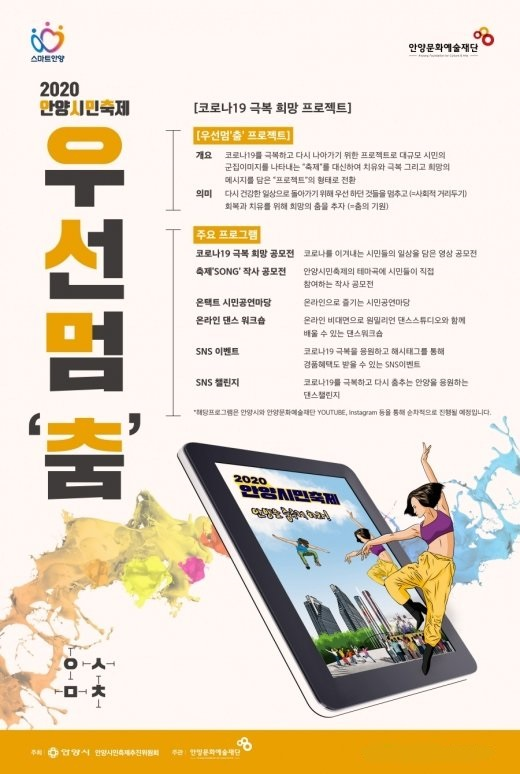 2020안양시민축제 우선멈'춤'이 10월과 11월 두 달 동안 온라인상에서 펼쳐진다. / 자료제공=안양시