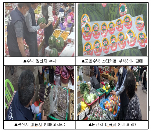 부산 사하구, 해운대지역 11곳에서 과일, 채소 등의 원산지를 속여 판매하다 적발됐다./사진=부산시