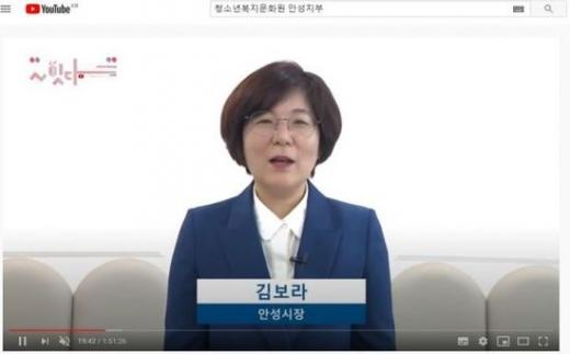 '2020 안성시청소년어울림마당' 유튜브 실시간 생방송 장면. / 사진제공=안성시