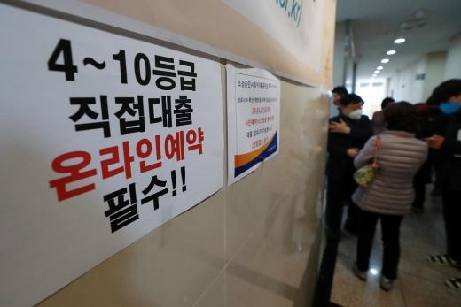 서울 영등포구 소상공인시장진흥공단 서울서부센터에 안내문이 붙어있다./사진=뉴시스