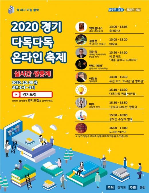 2020 경기 다독다독 온라인 축제 포스터. / 사진제공=경기도