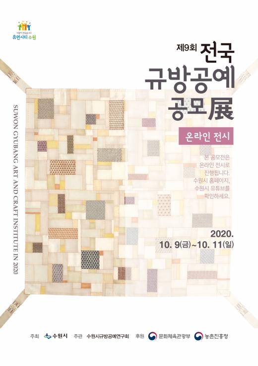 '제9회 전국 규방공예 공모전' 수상작 온라인 전시회 포스터. / 사진제공=수원시