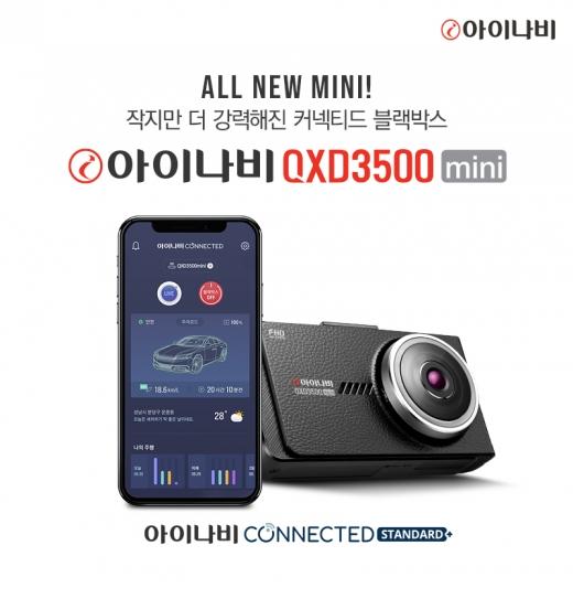 팅크웨어가 커넥티드 기능이 지원되는 2.7인치 FHD 블랙박스 '아이나비 QXD3500 미니(Mini)'를 출시한다고 13일 밝혔다. /사진제공=팅크웨어