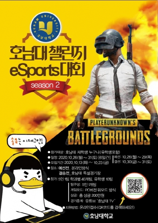 '배그 챌린지 시즌2' e스포츠대회 포스터/사진=호남대학교