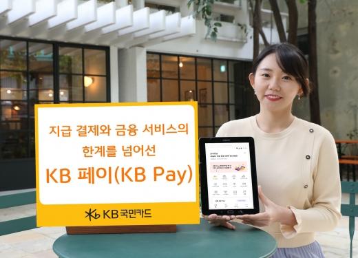 국민카드는 앱카드의 기능을 개선한 종합 금융 플랫폼 'KB 페이(KB Pay)'를 출시했다./사진=국민카드